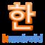 Korean Input Keyboard
