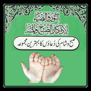 Duas for Muslim