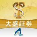 Tai Shing EZ-Trade (AAStocks) allegacy shing
