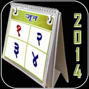 Hindi Calendar 2014
