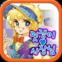 [오렌지북]멋쟁이사장님-순정만화,무협만화,무료만화