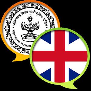 English Marathi Dictionary+