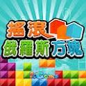 iGame Tetris FREE (1024x600)