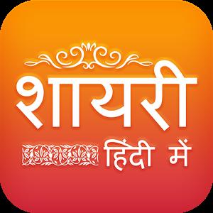 HIndi Shayri by Hindi Pride