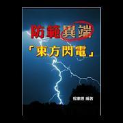 防範異端「東方閃電」 (試閱版)