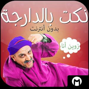 نكت مغربية بالدارجة 2015