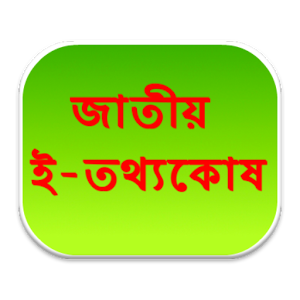 Bangla Jatio E-Tothokosh