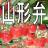 Yamagataben