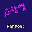 JETLovestar™ Korean Flipfont