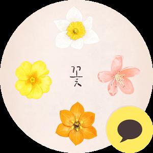 Flower KakaoTalk Theme flower theme zombie