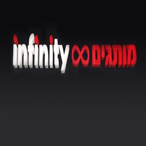 Infinity מותגים