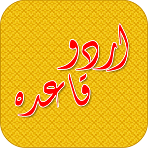 Urdu Qaida Alif Bay Pay Adfree