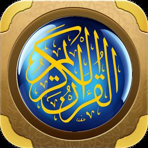 القرآن كاملا مجاني بدون انترنت