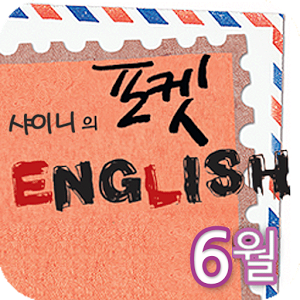 EBS FM 포켓 English (2013.6월호)