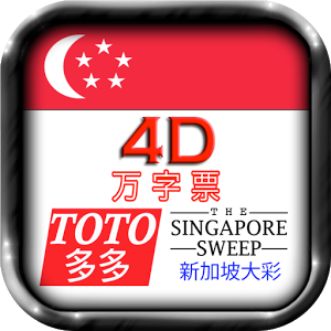 4D & Toto & SGP Sweep Free clean sweep free