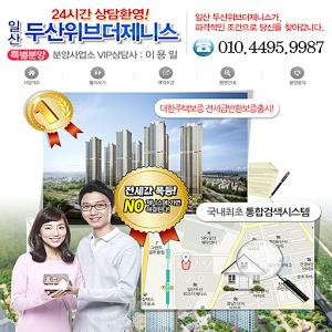 일산두산위브더제니스 특별분양 24시간 상담환영 브이콜