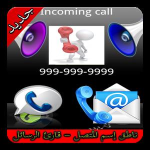 ناطق إسم المتصل و قارئ الرسائل