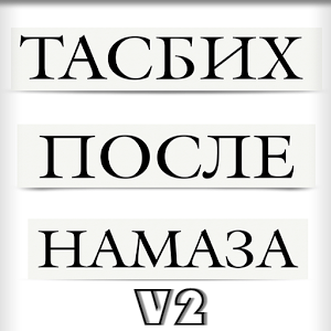 Тасбих После Намаза V2