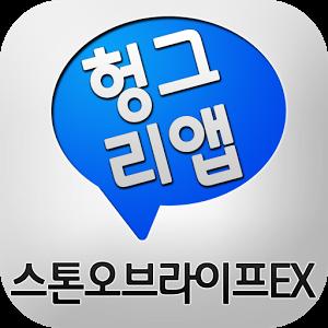 스톤오브라이프EX 공식커뮤니티 헝그리앱