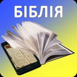 Ukrainian Bible
