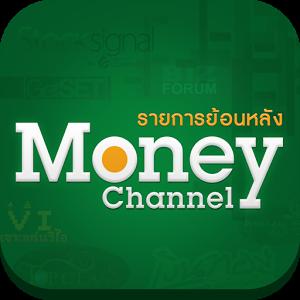 Money Channel ย้อนหลัง
