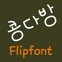 NeoBeancoffee™ Korean Flipfont