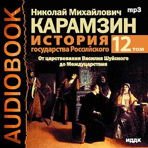 История гос-ва Российского T12