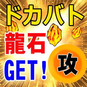 龍石プレゼント★【ドカバト】
