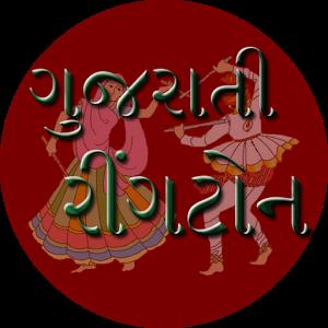 Gujarati Ringtones gujarati ringtones shayri