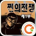[오렌지북]쩐의전쟁1부-무협만화,드라마만화,무료만화