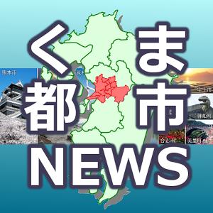 くま都市NEWS