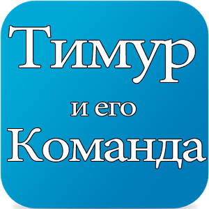 Аудиокнига Тимур и его команда