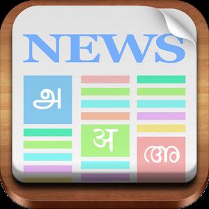 Flip News: India News Reader