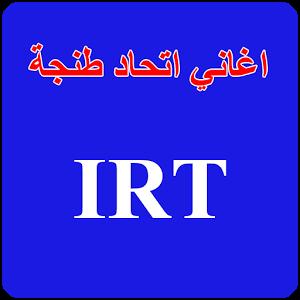 اغاني اتحاد طنجة المغربي