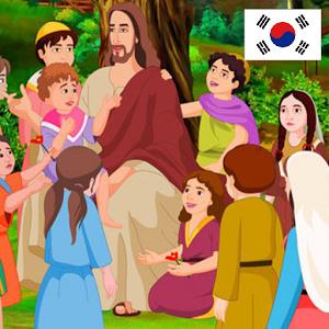 Children`s Bible In Korean