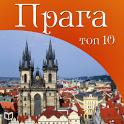 Prague. Top 10