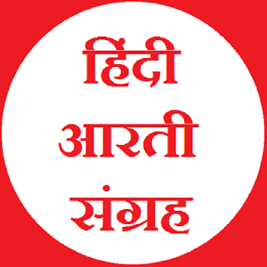 Hindi Aarti Sangrah