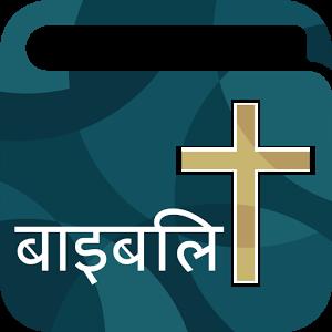 Hindi Bible - Free Bible App