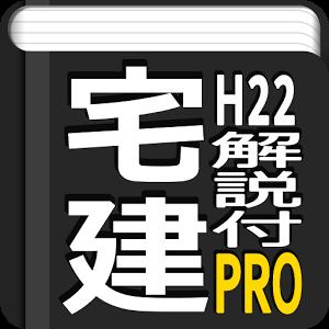 宅建過去問映像解説H22