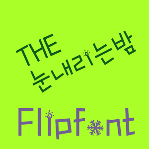 THESnownight™ Korean Flipfont