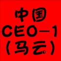 CHINA CEO-1 马云 MA YUN china
