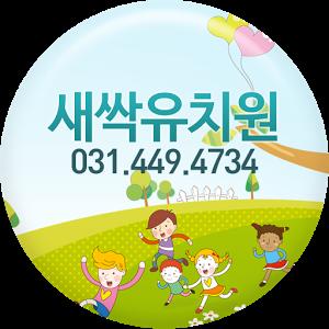 안양유치원, 만안구유치원, 만안구어린이집, 안양어린이집