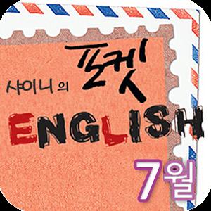 EBS FM 포켓 English (2013.7월호)