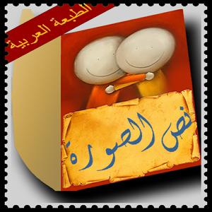 PhotoText Arabic Edition