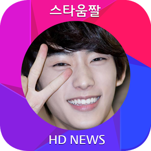 B1A4 Gongchan Live Wallpaper