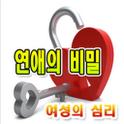 연애의 비밀- 여성의 심리편-FREE