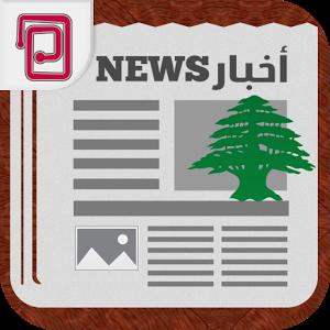lebanon news | Breaking news