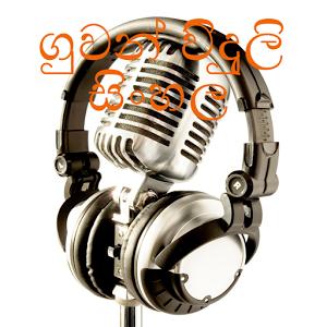 Radio Sinhalese(සිංහල)