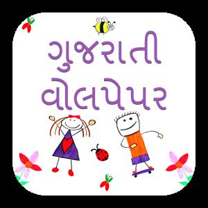 Gujarati Shayri Suvichar Jokes gujarati ringtones shayri