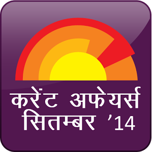 Current Affairs Hindi Sept 14